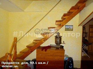 Продается  дом, 93.1 кв.м, ул 2-я Железнодорожная, д. 25В