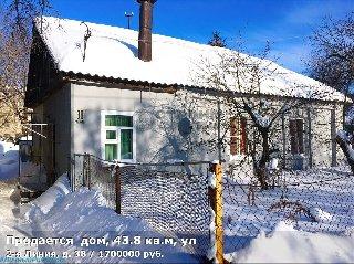 Продается  дом, 43.8 кв.м, ул 2-я Линия, д. 38