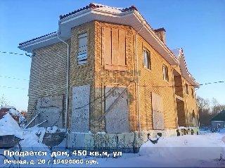 Продается  дом, 450 кв.м, ул Речная, д. 20