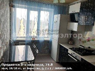 Продается 3-к квартира, 75.8 кв.м, 10/10 эт., ул Бирюзова, д. 2 к 1