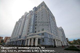 Продается  коммерческая, 42 кв.м, 1/12 эт., ул Чапаева, д. 59