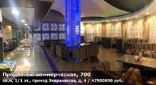 Продается  коммерческая, 700 кв.м, 1/1 эт., проезд Завражнова, д. 4