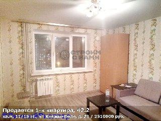 Продается 1-к квартира, 42.2 кв.м, 11/15 эт., ул Княжье Поле, д. 23