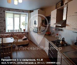 Продается 1-к квартира, 41.8 кв.м, 5/10 эт., ул Быстрецкая, д. 20 к 2