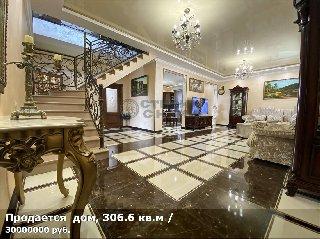 Продается  дом, 306.6 кв.м, 1-й Авиационный проезд, д. 18
