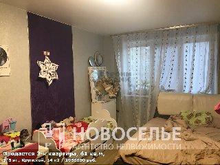 Продается 3-к квартира, 61 кв.м, 2/5 эт., Крупской, 14 к2