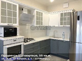 Продается 1-к квартира, 55 кв.м, 16/16 эт., ул Кальная, д. 5
