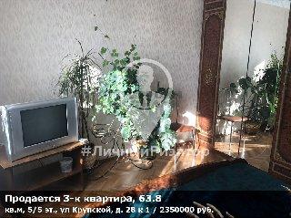 Продается 3-к квартира, 63.8 кв.м, 5/5 эт., ул Крупской, д. 28 к 1