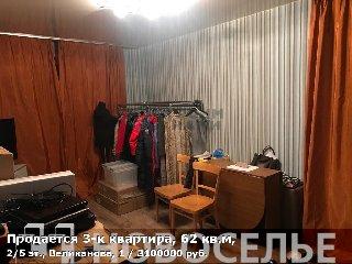 Продается 3-к квартира, 62 кв.м, 2/5 эт., Великанова, 1