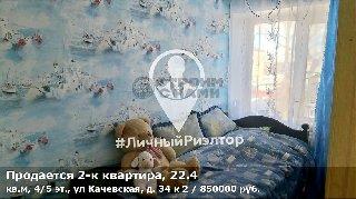 Продается 2-к квартира, 22.4 кв.м, 4/5 эт., ул Качевская, д. 34 к 2