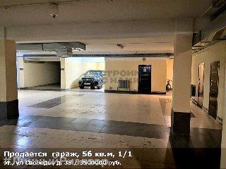 Продается  гараж, 56 кв.м, 1/1 эт., ул Свободы, д. 35