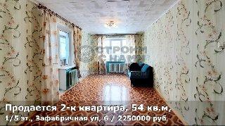 Продается 2-к квартира, 54 кв.м, 1/5 эт., Зафабричная ул, 6