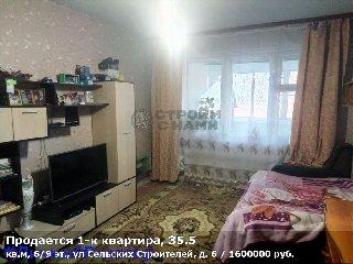 Продается 1-к квартира, 35.5 кв.м, 6/9 эт., ул Сельских Строителей, д. 6