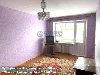 Продается 3-к квартира, 60 кв.м, 3/5 эт., ул Гайдара, д. 2А