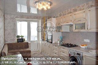 Продается 1-к квартира, 45 кв.м, 7/10 эт., Касимовское шоссе, д. 57 к 1