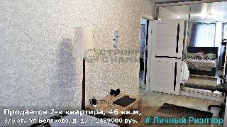 Продается 2-к квартира, 46 кв.м, 3/5 эт., ул Белякова, д. 17