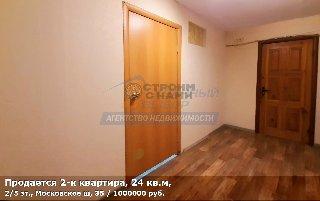 Продается 2-к квартира, 24 кв.м, 2/5 эт., Московское ш, 35