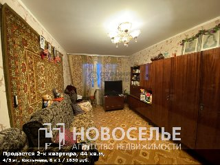 Продается 2-к квартира, 44 кв.м, 4/5 эт., Костычева, 8 к 1