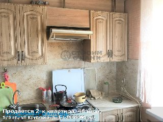 Продается 2-к квартира, 46 кв.м, 5/5 эт., ул Крупской, д. 3