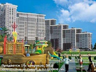 Продается 1-к квартира, 30.7 кв.м, 12/23 эт., ул Полина, д. 1