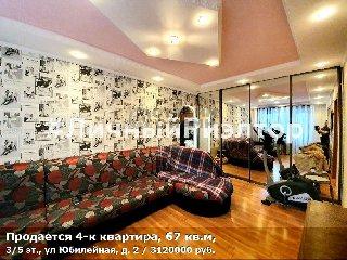 Продается 4-к квартира, 67 кв.м, 3/5 эт., ул Юбилейная, д. 2