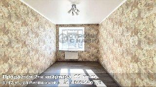 Продается 2-к квартира, 60 кв.м, 1/12 эт., ул Мервинская, д. 20