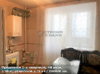 Продается 1-к квартира, 46 кв.м, 2/10 эт., ул Крупской, д. 21 к 4