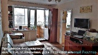 Продается 4-к квартира, 60.7 кв.м, 4/5 эт., ул Юбилейная, д. 3 к 1