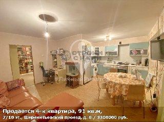 Продается 4-к квартира, 91 кв.м, 7/10 эт., Шереметьевский проезд, д. 8