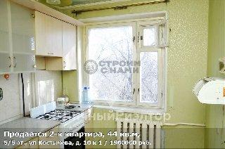 Продается 2-к квартира, 44 кв.м, 5/5 эт., ул Костычева, д. 10 к 1