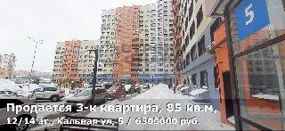 Продается 3-к квартира, 85 кв.м, 12/14 эт., Кальная ул, 5