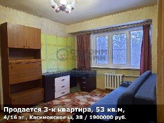 Продается 3-к квартира, 53 кв.м, 4/16 эт., Касимовское ш, 38