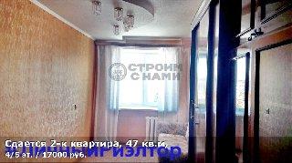 Сдается 2-к квартира, 47 кв.м, 4/5 эт., 4-й Новопавловский проезд, д. 12