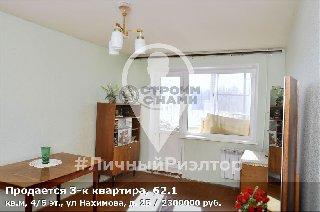 Продается 3-к квартира, 62.1 кв.м, 4/5 эт., ул Нахимова, д. 2Б