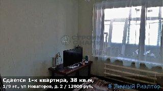Сдается 1-к квартира, 38 кв.м, 1/9 эт., ул Новаторов, д. 2