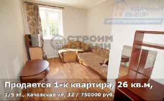 Продается 1-к квартира, 26 кв.м, 1/5 эт., Качевская ул, 32