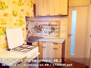 Продается 3-к квартира, 48.3 кв.м, 5/9 эт., Нахимова ул, 68