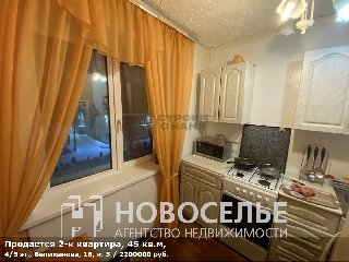 Продается 2-к квартира, 45 кв.м, 4/5 эт., Великанова, 16, к. 3