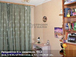 Продается 4-к квартира, 94.5 кв.м, 7/9 эт., ул Новоселов, д. 53