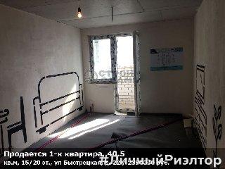 Продается 1-к квартира, 40.5 кв.м, 15/20 эт., ул Быстрецкая, д. 22