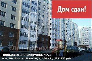 Продается 1-к квартира, 47.1 кв.м, 10/10 эт., ул Большая, д. 106 к 1