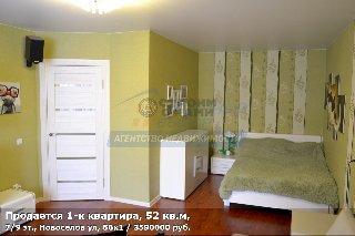 Продается 1-к квартира, 52 кв.м, 7/9 эт., Новоселов ул, 56к1