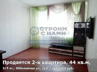 Продается 2-к квартира, 44 кв.м, 3/5 эт., Юбилейная ул, 2к1