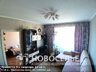 Продается 3-к квартира, 54 кв.м, 7/16 эт., Касимовское шоссе, 42
