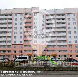 Продается 3-к квартира, 86.4 кв.м, 7/10 эт., Михайловское шоссе, д. 234 к 1