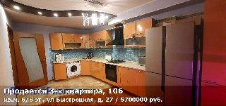 Продается 3-к квартира, 106 кв.м, 6/6 эт., ул Быстрецкая, д. 27