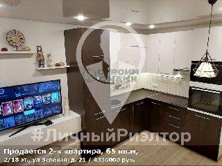 Продается 2-к квартира, 65 кв.м, 2/18 эт., ул Зеленая, д. 21