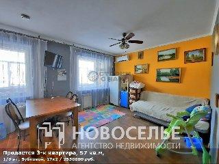 Продается 3-к квартира, 57 кв.м, 1/9 эт., Зубковой, 17к2