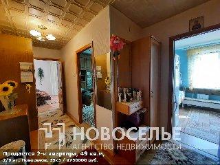 Продается 2-к квартира, 49 кв.м, 2/9 эт., Новоселов, 35к3