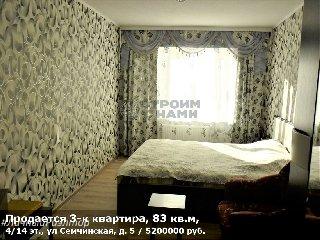Продается 3-к квартира, 83 кв.м, 4/14 эт., ул Семчинская, д. 5